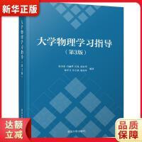 大学物理学习指导(第3版) 宋小龙、白丽华、庄良、葛永华、钟平卫、许士跃、赵苏
