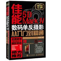 【新书店正版】佳能5D Mark Ⅳ 数码单反摄影从入门到精通神龙摄影人民邮电出版社9787115460097