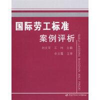 国际劳工标准案例评析