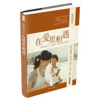 在爱里相遇:做个好大人,给孩子一份没有亏欠的爱(超1000万人浏览的亲子经典,台湾最畅销亲子作家蔡颖卿作品,育儿即育己