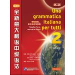 全新意大利语中级语法(第2版)
