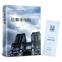 正版 巴黎圣母院 高中生初中生语文新课标必读课外书 名著 外国文学书籍 青少年版中学生初一七年级课外