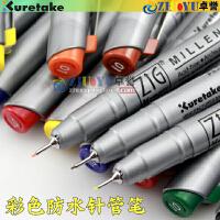 日本Kuretake吴竹Millennium彩色针管笔 MS绘图笔 彩色勾线笔防水