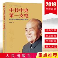 中共中央第一支笔 胡乔木在*邓小平身边的日子 人民出版社