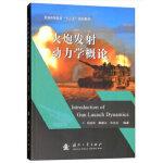 火炮发射动力学概论 杨国来,葛建立,孙全兆 9787118115604 国防工业出版社