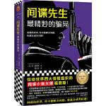 【正版新书直发】间谍先生 最 精妙的骗局(英)弗・福赛斯9787532168262