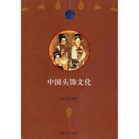 【二手旧书9成新】 中国头饰文化 管彦波 9787811150407 内蒙古大学出版社