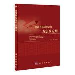 自动目标识别评估方法及应用付强, 何峻著科学出版社9787030383457