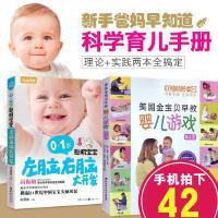 美国金宝贝婴儿早教游戏 0-3岁育儿书籍1-2岁新生儿幼儿宝宝亲子教育互动启蒙认知书语言训练颜色图书儿童全脑开发大书儿