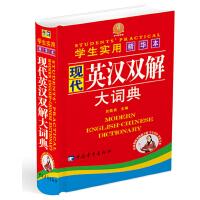 学生实用现代英汉双解大词典(精华本)