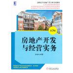 房地产开发与经营实务(第3版,高职高专房地产类专业实用教材)