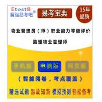 2021年物业管理员(师)职业能力等级评价考试(助理物业管理师)易考宝典软件 (ID:7946)