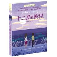 十二岁的旅程 正版长青藤国际大奖小说书系畅销童书纽伯瑞儿童文学作品9-10-12-15岁小学生课外阅读书三四五六年级校