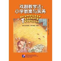 戏剧教学法:小学教案与实务 明日艺术教育,骑士教育著 9787561951248 北京语言大学出版社