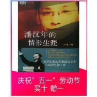 隐蔽战线春秋书系.传记卷-潘汉年的情报生涯