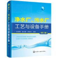 净水厂、污水厂工艺与设备手册(第二版)