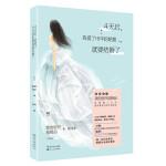 四天后,我爱了十六年的姑娘就要结婚了9787535484598陈沐溪原著长江文艺出版社