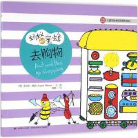 【全新直发】蚂蚁和蜜蜂.儿童彩色单词故事书系列去购物 (英)安吉拉・班纳(Angela Banner) 著;程静 译