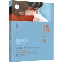 世间只得一个你(签名版) 蓝白色 百花洲文艺出版社 9787550012318 【新华书店 稀缺书籍!收藏书籍!】