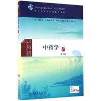 中药学(第3版/本科中医药类/配增值)