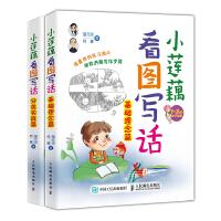 小莲藕看图写话(1-3年级)套装全2册