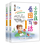 看图写话(一二年级) 小莲藕的故事 (当当)