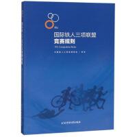 全新正版 国际铁人三项联盟竞赛规则 中国铁人三项运动协会 北京体育大学出版社 9787564429386缘为书来图书专
