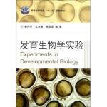 发育生物学实验 【正版书籍】