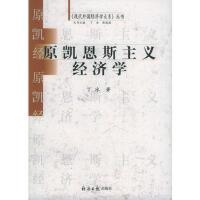 原凯恩斯主义经济学――《现代外国经济学大系》丛书 丁冰 9787801805041 经济日报出版社