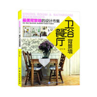 【二手95成新旧书】美背景墙的设计市集 餐厅、卫浴背景墙 9787506484589 中国纺织出版社