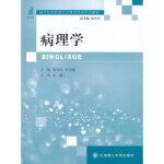 病理学 陈光忠,符宝敏,沈小平 大连理工大学出版社 9787568504751