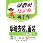 【新书店正版】一学必会 新手学:系统安装、重装电脑维护(赠盘)宁加豪9787802435308中航书苑文化传媒(北京)