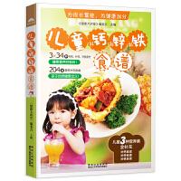 儿童补钙补锌补铁食谱 儿童菜谱大全食谱书籍 儿童学生餐营养食品 小孩饮食书儿童长个营养餐 儿童营养餐