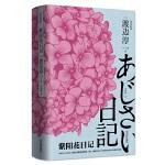 紫�花日�(��x�w�版)