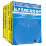 【全5册】信息系统监理师教程+考斯全程指导+考试试题分类精解+考试冲刺习题与解答+2012至2017年试题分析与解答