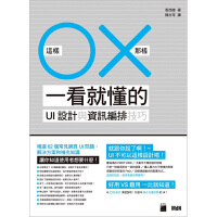 【预订】�@��O那��X 一看就懂的 UI �O��c�Y��排技巧 平面版式设计书籍
