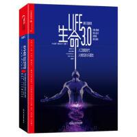生命3.0 中文版 人工智能时代 人类的进化与重生 精装 作者迈克斯・泰格马克 经济管理 人工智能科技