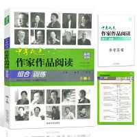 通城学典 中考热点作家作品阅读 组合训练 第1卷 中考语文阅读理解训练 初中语文名家名作阅读 初中语文阅读理解