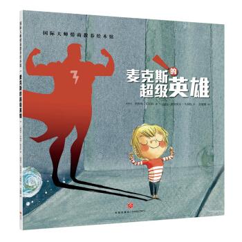 国际大师情商教养绘本馆:麦克斯的超级英雄 罗西奥·伯尼拉(西班牙),奥里奥尔·马利特(西班牙 9787545533880 天地出版社