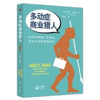 多动症商业猎人 [美]THOM HARTMANN 9787506095815 东方出版社