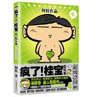 疯了!桂宝4,酷玩卷(白金卷) 阿桂 中国友谊出版公司 9787505741331