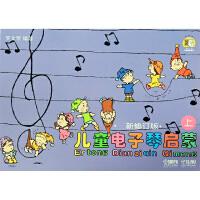儿童电子琴启蒙