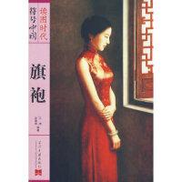 【二手旧书9成新】 符号中国:旗袍 江南,谈雅丽著 当代中国出版社 9787801707376