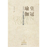 皇冠瑜伽 潘麟 9787546128009 黄山书社