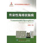 传染性海绵状脑病 赵德明 中国农业大学出版社 9787565504280