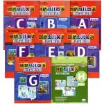 剑桥少儿英语考试全真试题 第三级A-H 磁带版 剑桥少儿英语 三级全真试题ABCDEFGH 全套八本