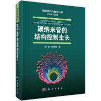 碳纳米管的结构控制生长 张锦 张莹莹 著 9787030585219 低维材料与器件丛书 科学出版社已售价为准,介意者