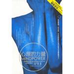 【正版现货】心理的力量-隐藏的功能 (英)科尔曼,樊伟 9787212023164 安徽人民出版社