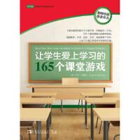 【正版现货】让学生爱上学习的165个课堂游戏/常青藤 (美)卢安・约翰逊,赵娜,王冬云 9787515319032 中