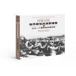 【正版直发】海外稀见抗战影像集一:从九一八事变到全面抗战 本卷作者:马晓娟、郭蕾 9787203092698 山西人民